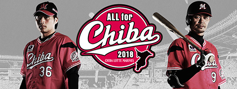 ALL for CHIBA 2018